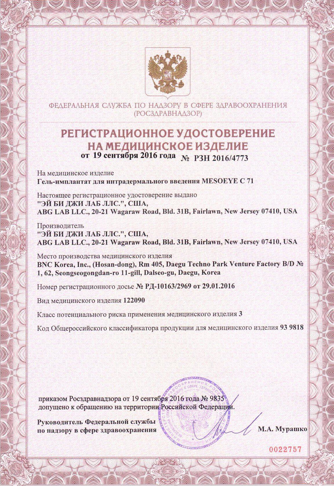 Регистрационное-удостоверение
