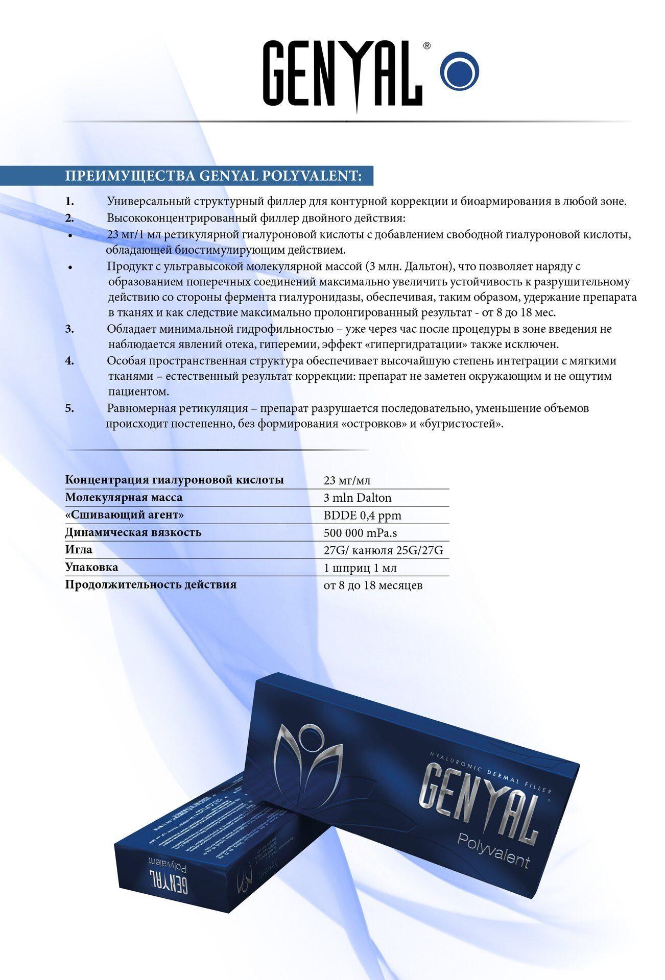 preimush_genyal_web-8